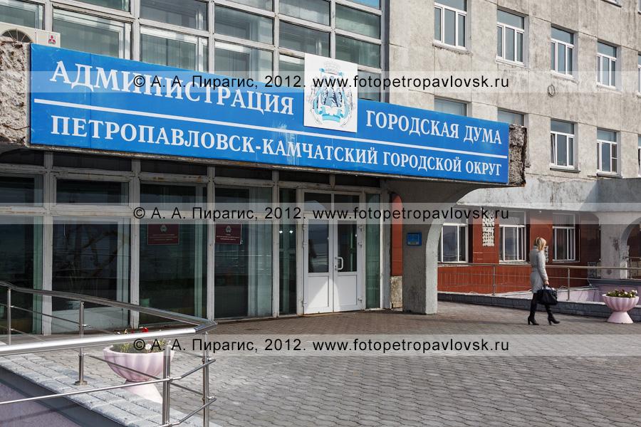 Фотография: администрация Петропавловск-Камчатского городского округа, Городская дума Петропавловск-Камчатского городского округа