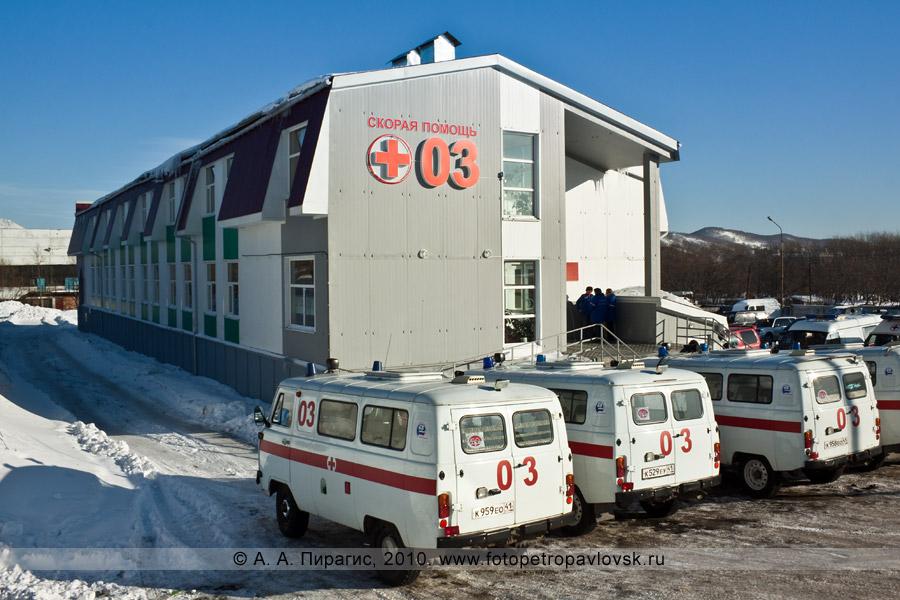 Фотография: Городская станция скорой медицинской помощи, Петропавловск-Камчатский, ул. Академика Королева, 61/1