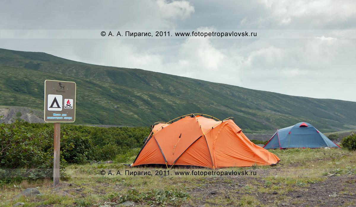 Фотография: полуостров Камчатка, Авачинский перевал, место для палаточного лагеря туристов у начала тропы на вершину Авачинского вулкана