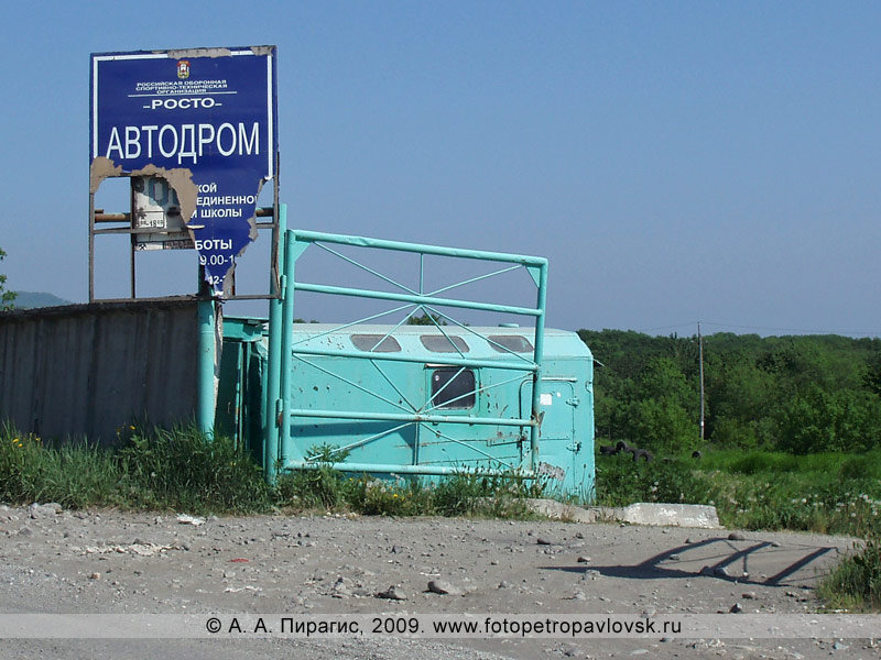 Автодром в городе Петропавловске-Камчатском