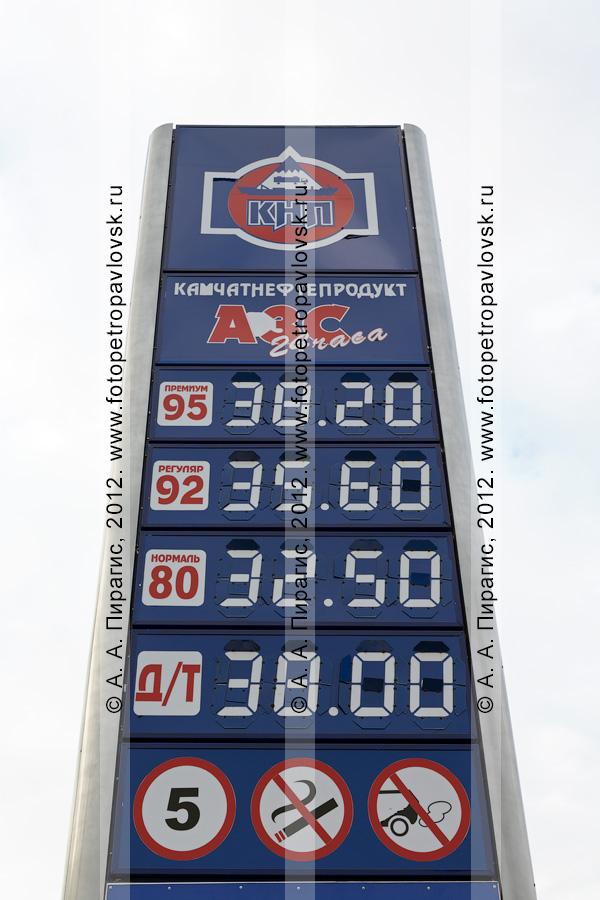"""Фотография: цены на бензин и дизельное топливо на автозаправочной станции (АЗС) КНП (""""Камчатнефтепродукт"""") в городе Петропавловске-Камчатском"""