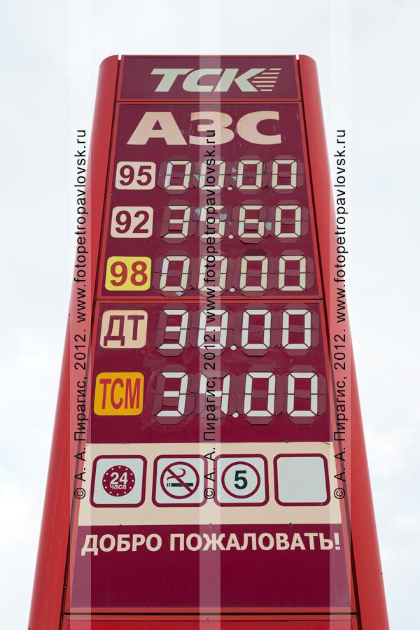 """Фотография: цены на бензин и дизельное топливо на автозаправочной станции (АЗС) ТСК (""""Топливный союз Камчатки"""") в городе Петропавловске-Камчатском"""