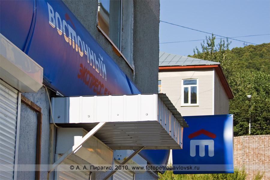 """Фотография: вывеска """"Восточного экспресс-банка"""" в городе Петропавловске-Камчатском"""