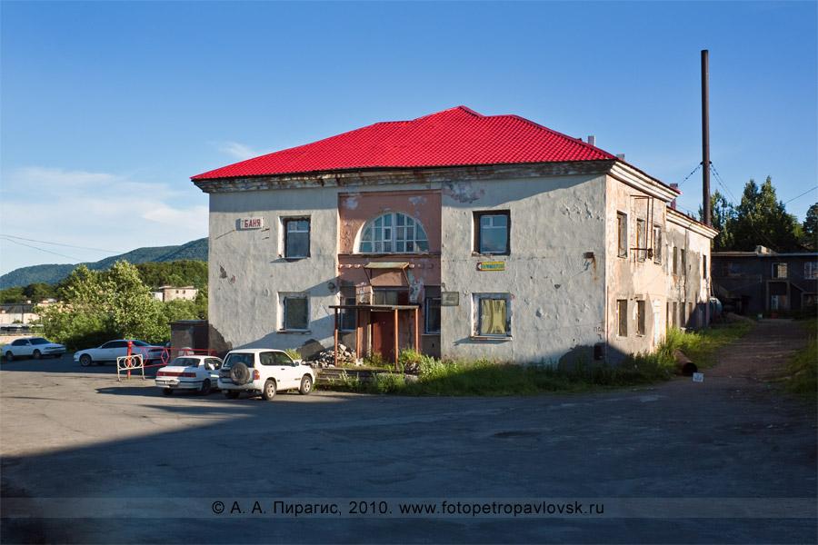 Фотография: Баня № 6 в городе Петропавловске-Камчатском