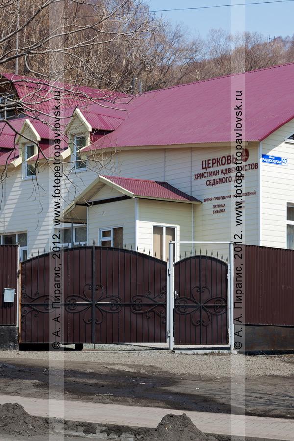 Фотография: церковь христиан адвентистов седьмого дня в городе Петропавловске-Камчатском