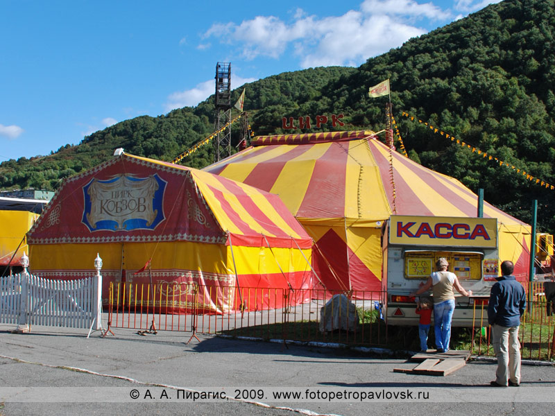 Цирк-шапито в Петропавловске-Камчатском