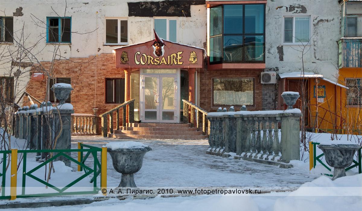 """Фотография: """"Corsaire"""", Камчатский край, город Петропавловск-Камчатский, улица Тушканова, 11."""