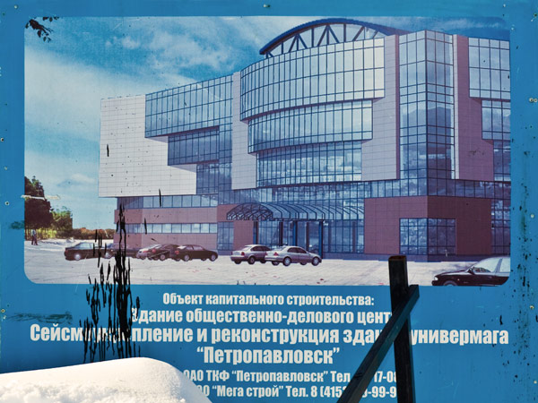 cum_petropavlovsk.jpg