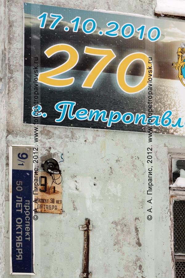 Фотография: таблички с адресом на доме по проспекту 50 лет Октября, 9/1 в городе Петропавловске-Камчатском
