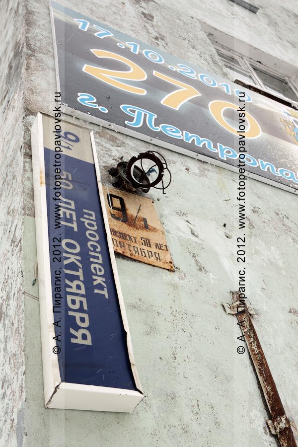 """Фотография: табличка с адресом: """"Проспект 50 лет Октября, 9/1"""". Камчатский край, город Петропавловск-Камчатский"""
