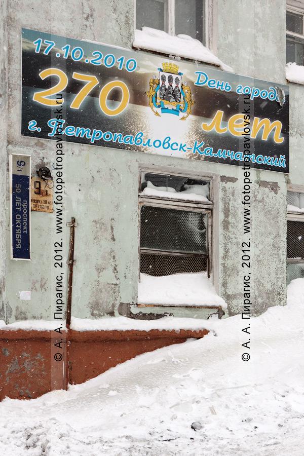 """Фотография: праздничный плакат к юбилею города Петропавловска-Камчатского. Надпись на плакате: """"270 лет. 17.10.2010. День города. г. Петропавловск-Камчатский"""""""