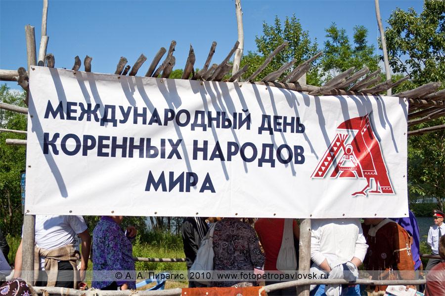 Фотография: Международный день коренных малочисленных народов мира. Празднование Дня аборигена в городе Петропавловске-Камчатском