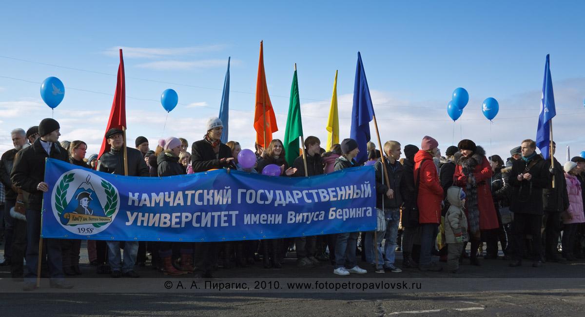 Фотография: Камчатский государственный университет имени Витуса Беринга на праздновании Дня народного единства в Петропавловске-Камчатском