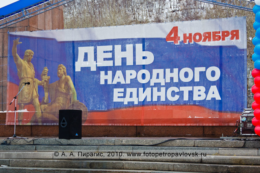 Фотография: 4 ноября — День народного единства. Петропавловск-Камчатский