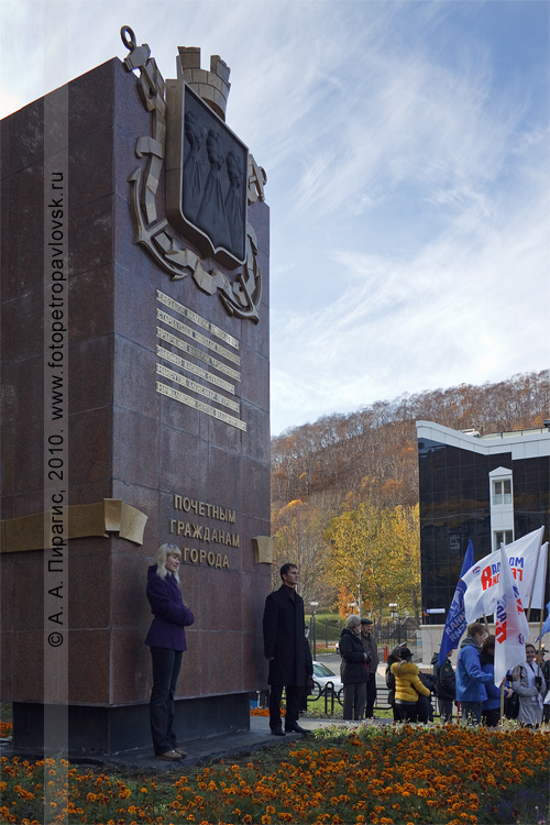 Фотография: стела почетным гражданам города Петропавловска-Камчатского в столице Камчатского края