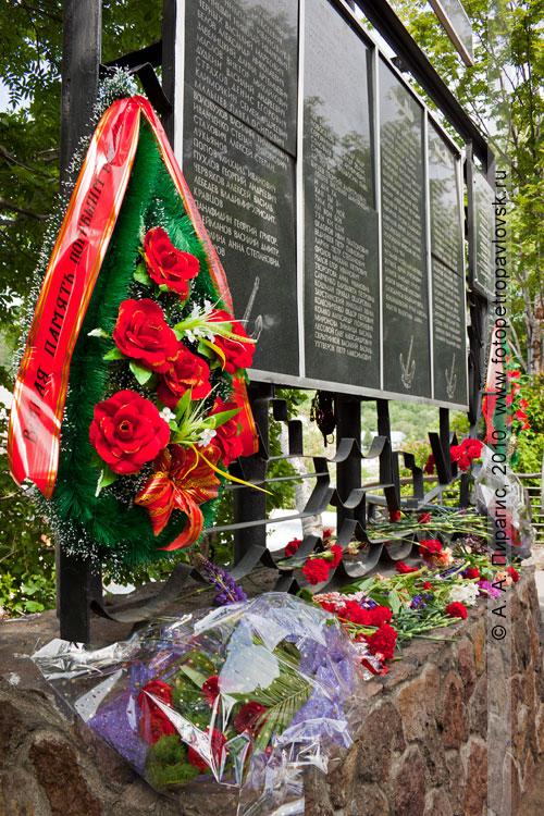 Фотография: мемориальная доска погибшим морякам и судам на аллее Флота в городе Петропавловске-Камчатском