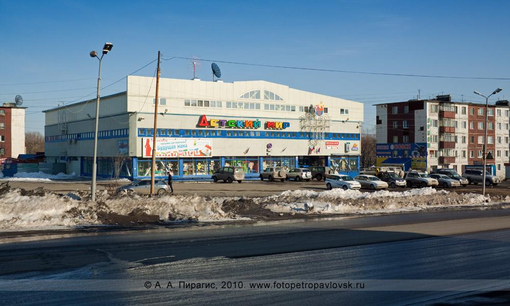 """Фотография: магазин """"Детский мир"""" в городе Петропавловске-Камчатском"""