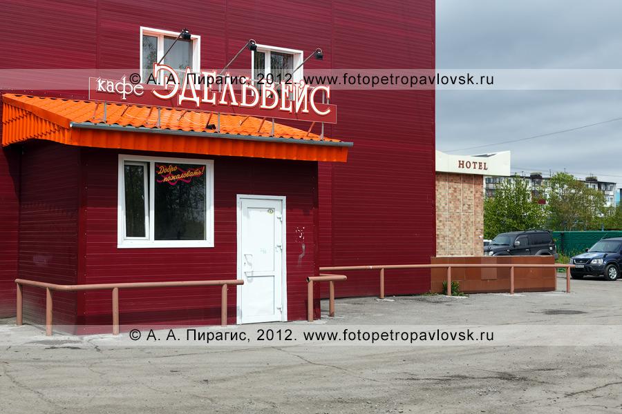 """Фотография: кафе """"Эдельвейс"""" в городе Петропавловске-Камчатском"""