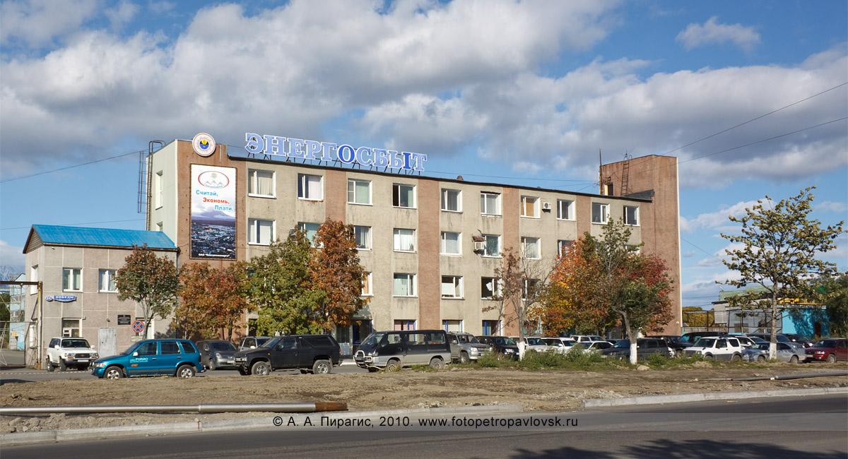 Фотография: Энергосбыт, Камчатский край, город Петропавловск-Камчатский, проспект Победы, 24