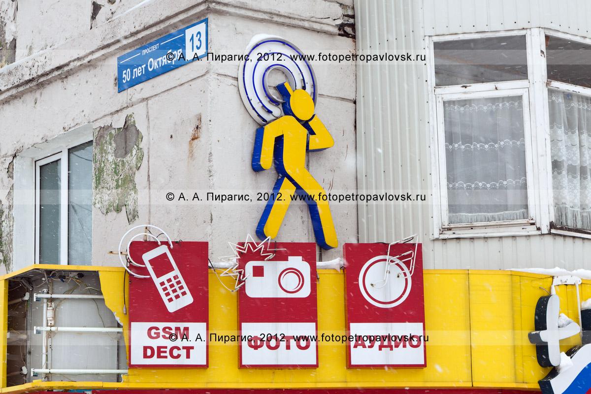 """Фотография: рекламная вывеска магазина """"Евросеть"""" в городе Петропавловске-Камчатском"""