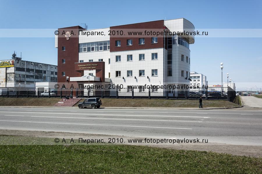 Фотография: Петропавловск-Камчатский, Управление ФСКН России по Камчатскому краю