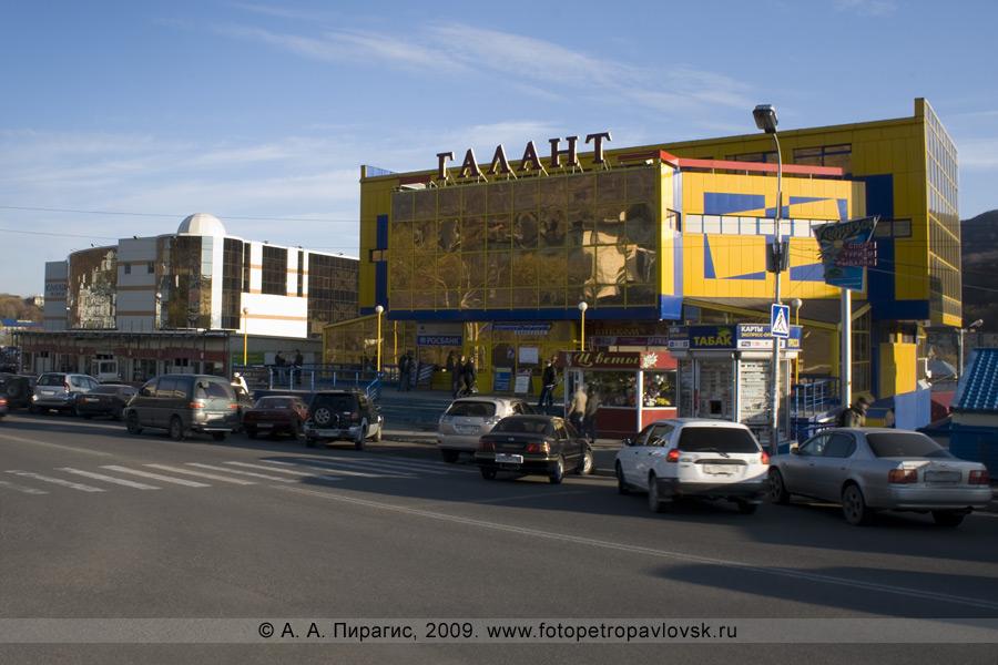 """Фотография: торговый центр """"Галант"""" в Петропавловске-Камчатском"""