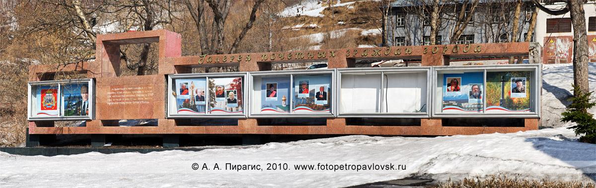 Фотография: панорама галереи почетных граждан города Петропавловска-Камчатского