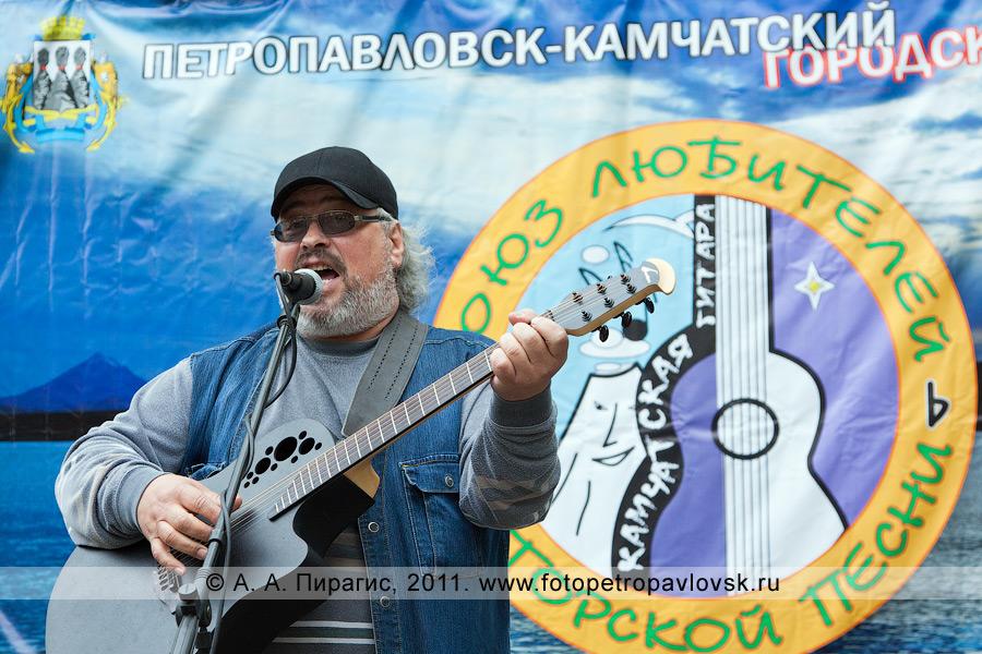 Фотография: Сергей Косыгин. Концерт авторской песни, День молодежи в городе Петропавловске-Камчатском