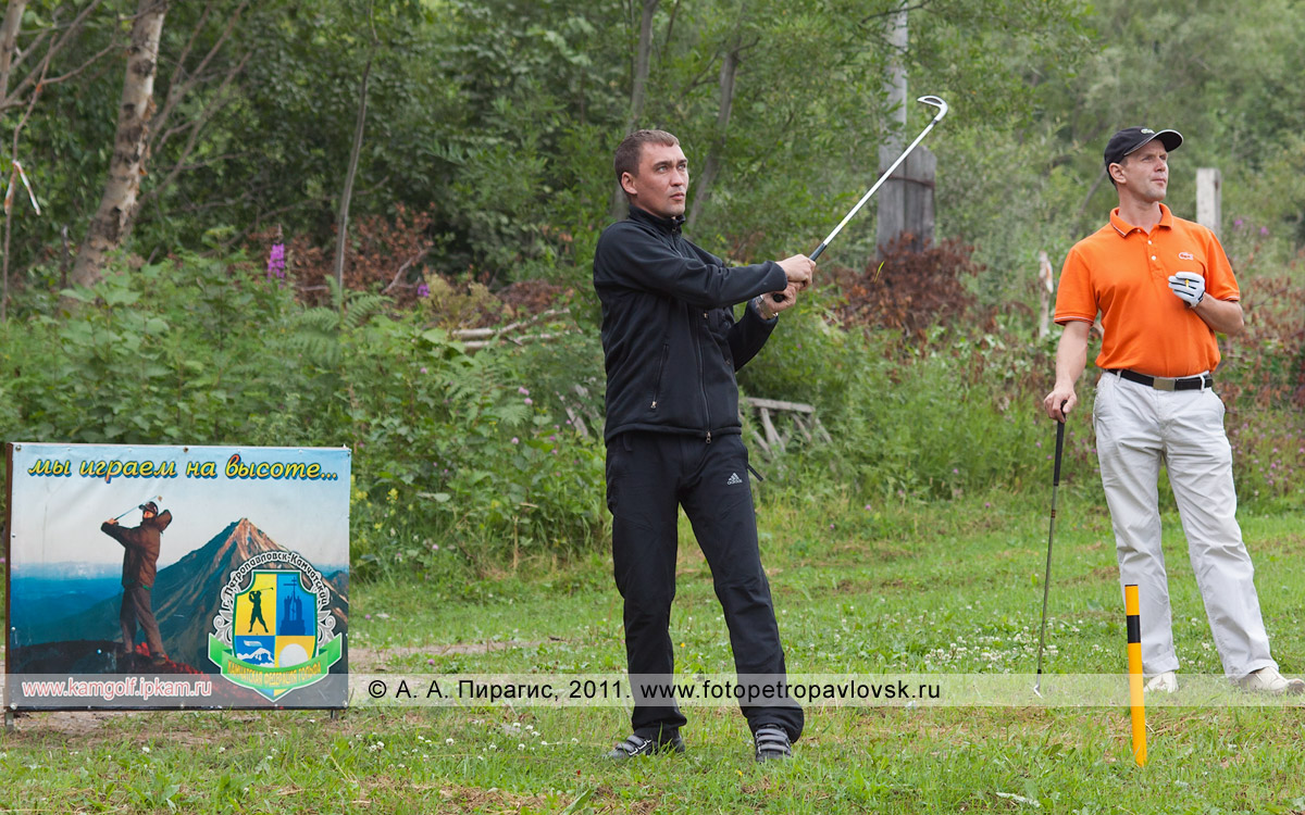 Фотография: камчатский гольфист Кузнецов Александр (слева). Открытый турнир Петропавловск-Камчатского городского округа по гольфу