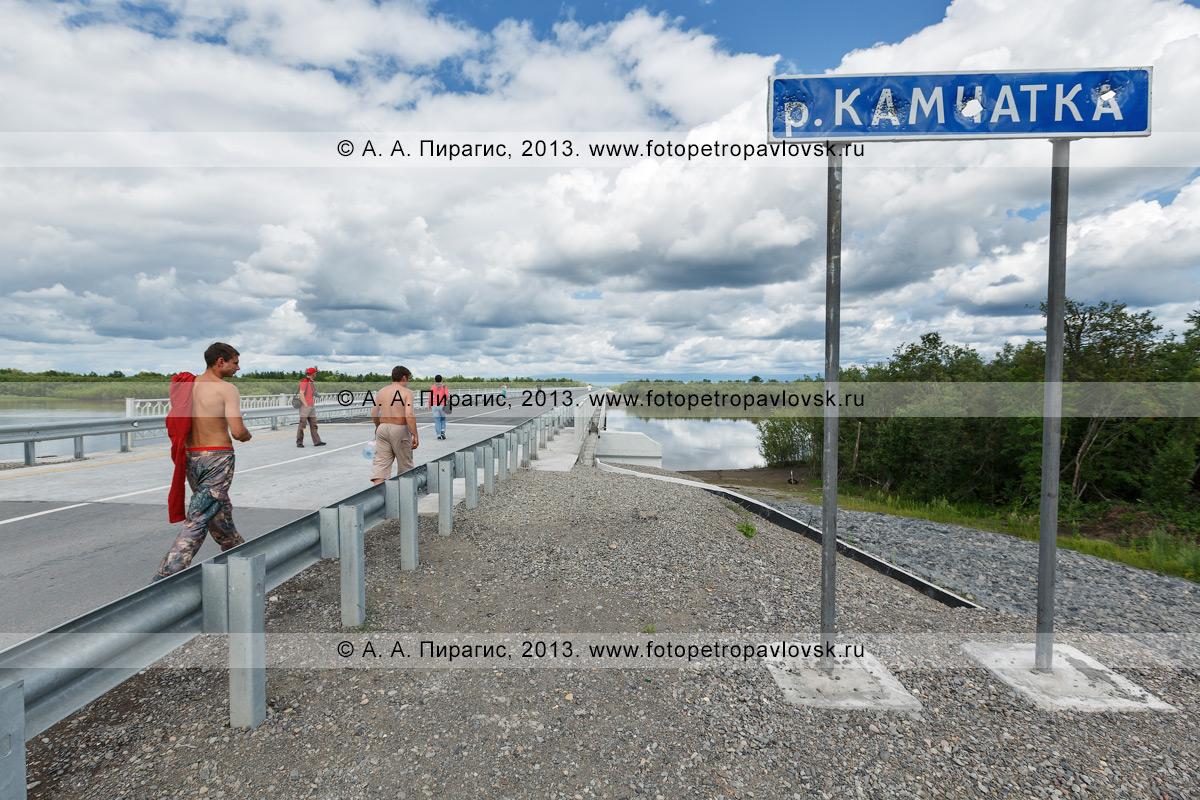 Фотография: туристы идут по мосту через реку Камчатку на 168-м километре автотрассы Мильково — Ключи — Усть-Камчатск. Полуостров Камчатка