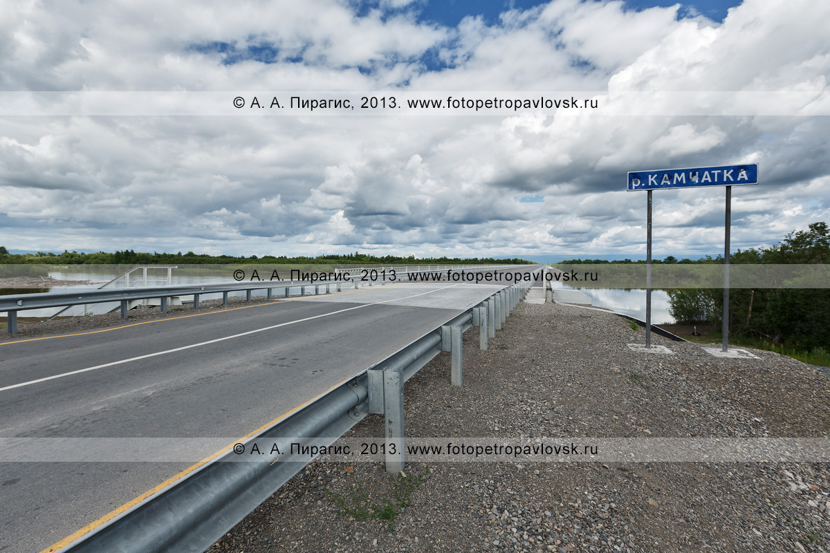 Фотография: река Камчатка, мост через реку на 168-м км автотрассы Мильково — Ключи — Усть-Камчатск. Камчатский край