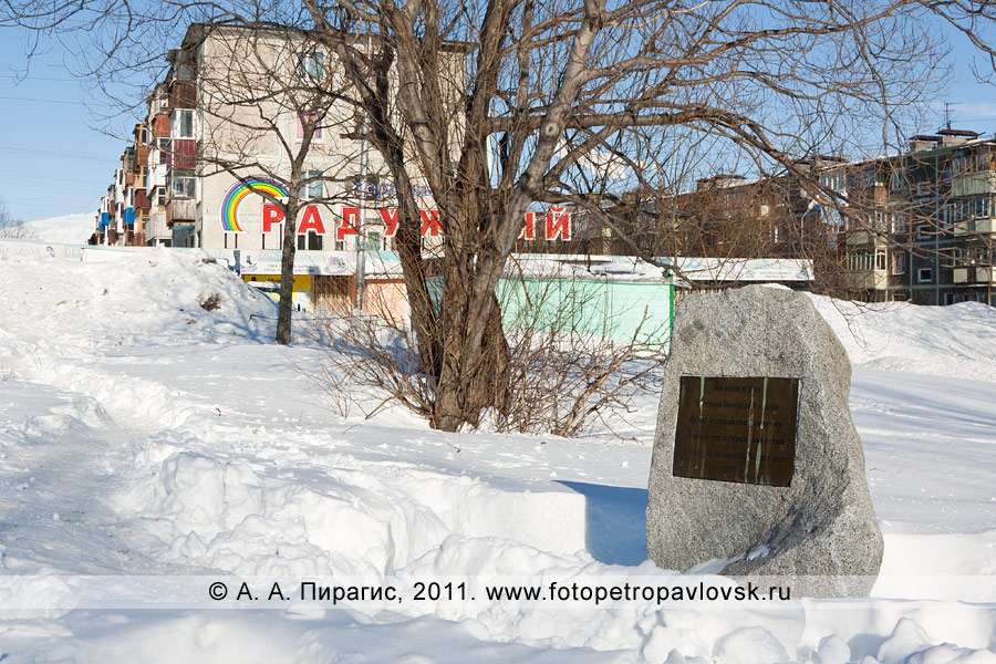 Фотография: закладной камень под будущий памятник воинам-интернационалистам в парке Победы города Петропавловска-Камчатского (бульвар  Рыбацкой Славы)