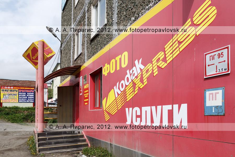 Фотография: реклама услуг Kodak Express в городе Петропавловске-Камчатском