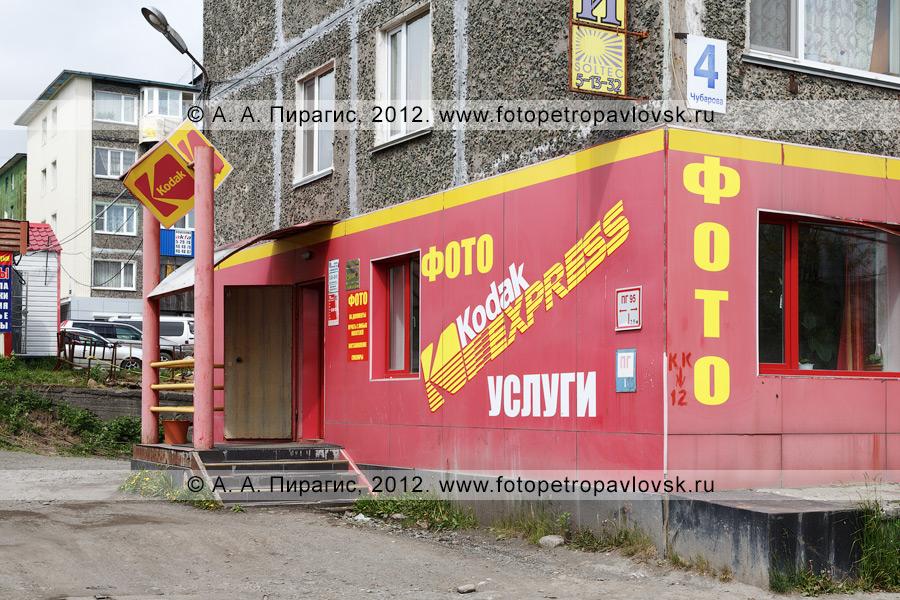 """Фотография: фотосалон """"Фокус"""", фотоуслуги Kodak Express в городе Петропавловске-Камчатском"""
