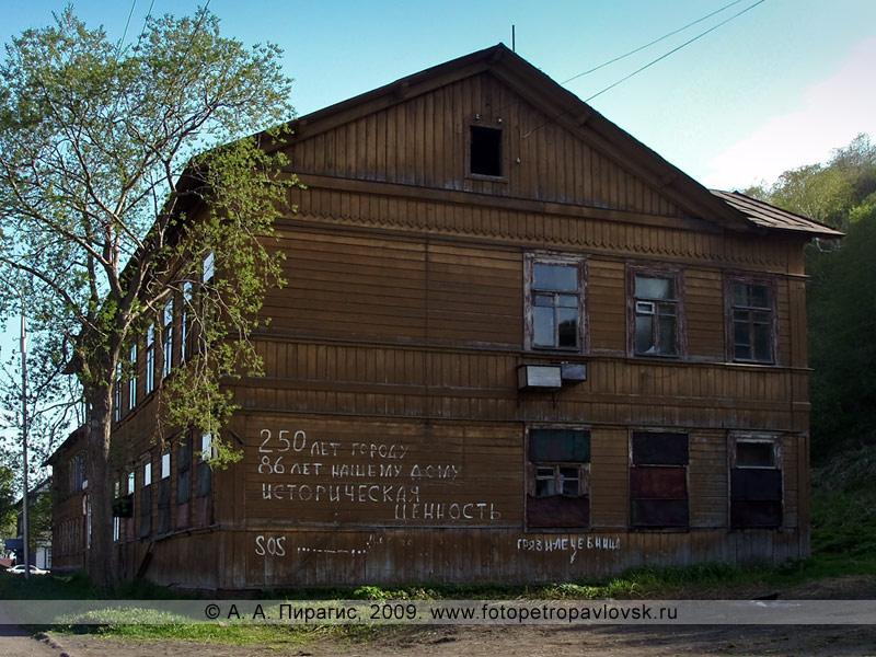 Петропавловск-Камчатский, улица Красинцев, 15