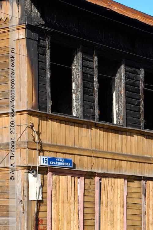 Дом № 15 по улице Красинцев в Петропавловске-Камчатском
