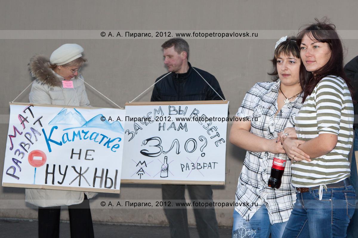 """Фотография: пикет против концерта группы """"Ленинград"""" в городе Петропавловске-Камчатском"""