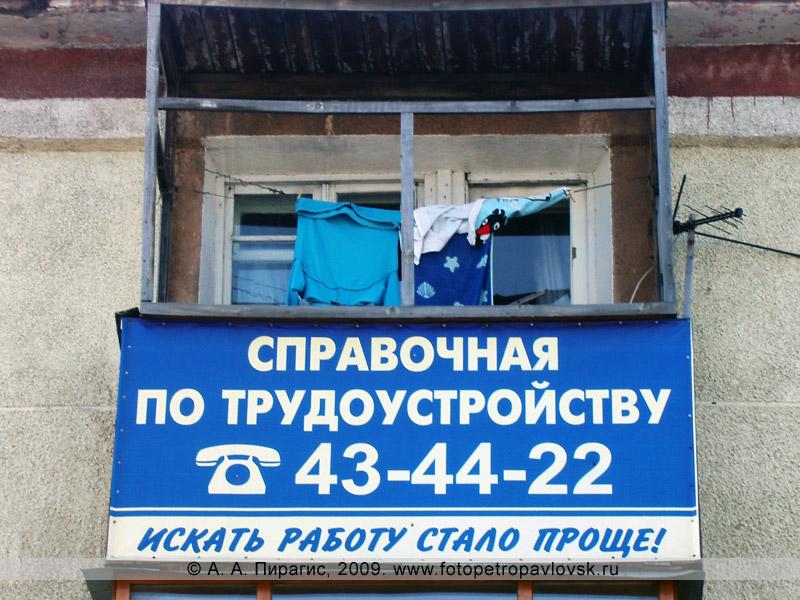 Щитовая реклама на улице Ленинградской, 74 в Петропавловске-Камчатском