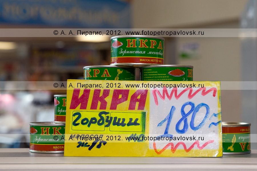 """Фотография: красная икра (горбуша) в железных банках. Торговый прилавок на рынке """"Рыба и морепродукты"""" (Петропавловск-Камчатский)"""