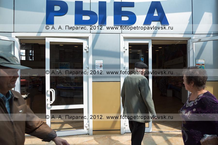 """Фотография: вход в специализированный отдел """"Рыба"""" на рынке в городе Петропавловске-Камчатском, где можно купить дары моря, камчатские деликатесы — свежую и мороженую рыбу, икру и другие морепродукты"""