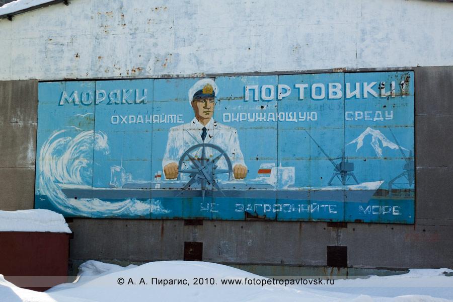 "Фотография плаката в порту: ""Моряки-портовики! Охраняйте окружающую среду, не загрязняйте море"""