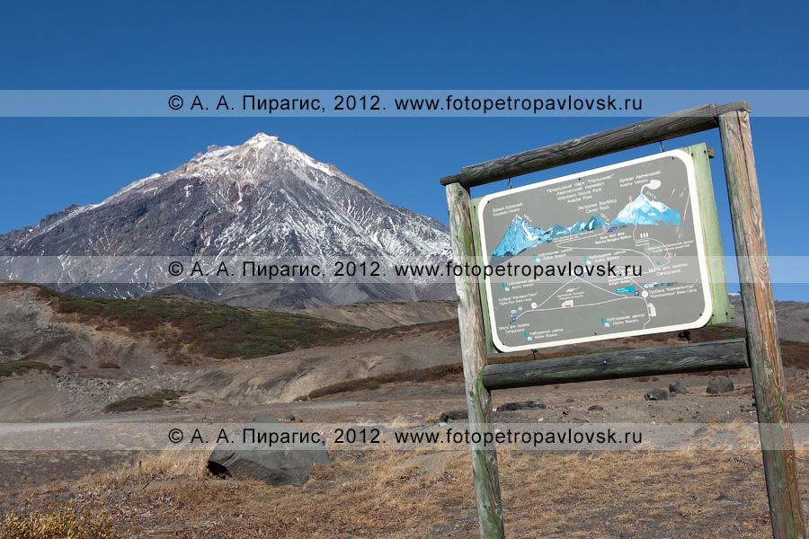 """Фотография: плакат (аншлаг) природного парка """"Налычево"""" на фоне Корякского вулкана"""