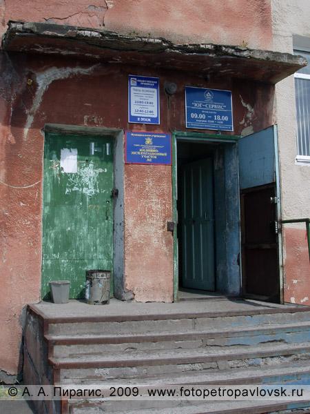 Петропавловск-Камчатский, улица Океанская, 52