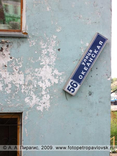 Петропавловск-Камчатский, улица Океанская, 56
