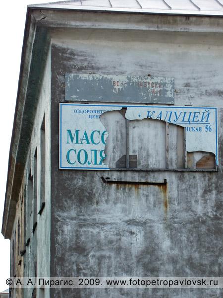 Вывеска на доме № 56 на улице Океанской в Петропавловске-Камчатском