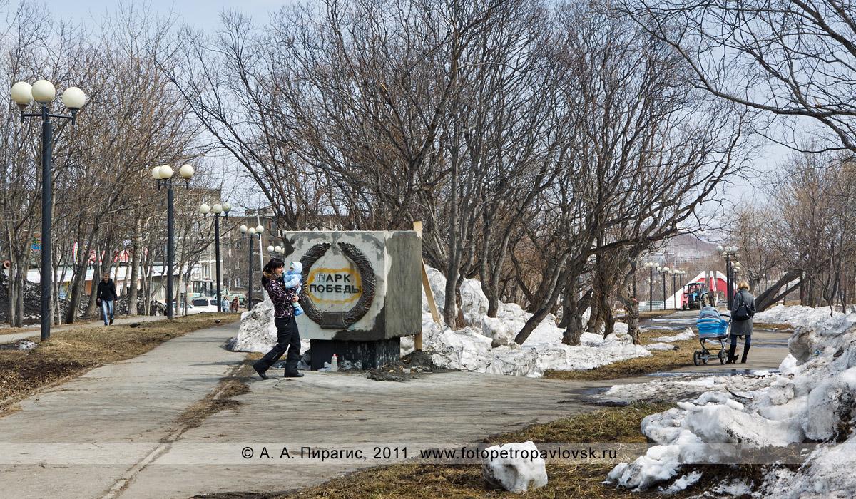Фотография: парк Победы, Камчатский край, город Петропавловск-Камчатский
