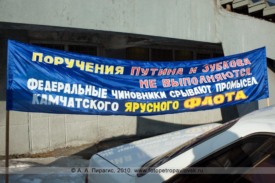 """Фотография плаката: """"Поручения Путина и Зубкова не выполняются. Федеральные чиновники срывают промысел камчатского ярусного флота""""."""