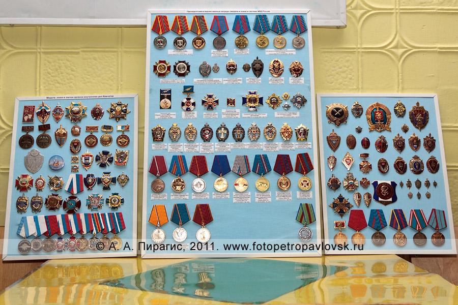 Фотография: Президентские и ведомственные награды (медали и знаки) в системе МВД России; медали, знаки и значки органов внутренних дел Камчатки