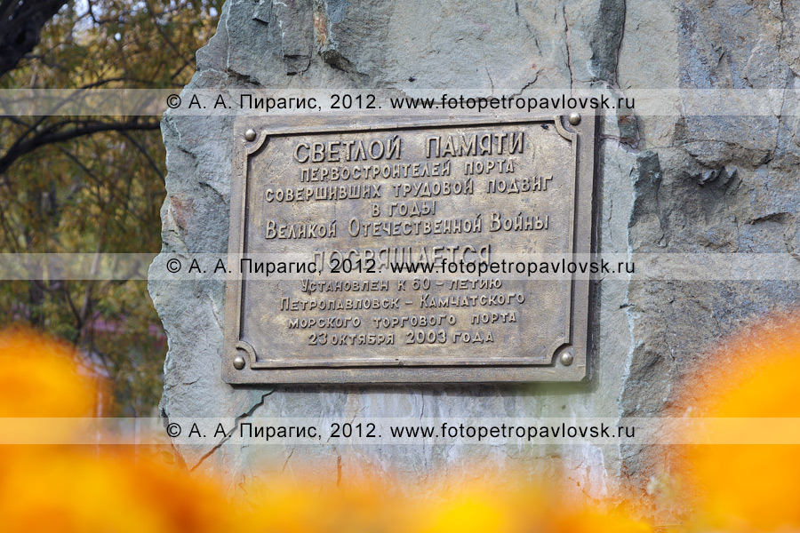 Фотография: фрагмент памятника первостроителям Петропавловск-Камчатского морского торгового порта
