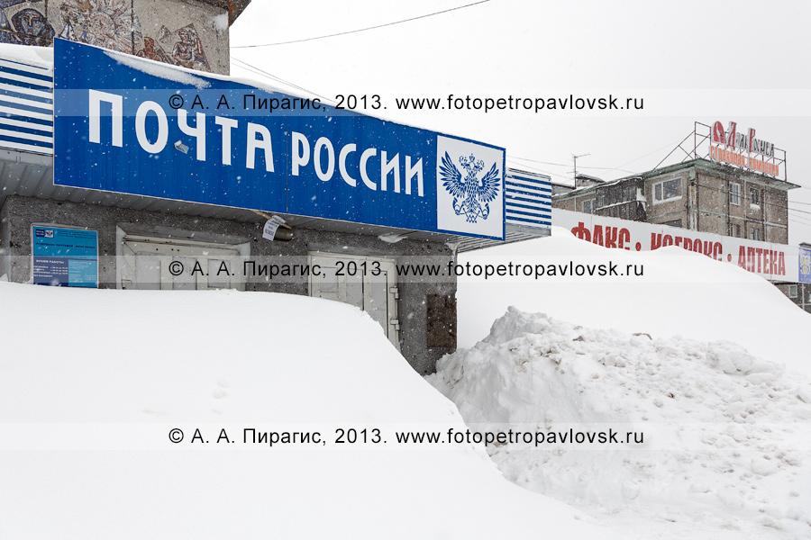 Фотография: 24-е отделение Почты России в городе Петропавловске-Камчатском